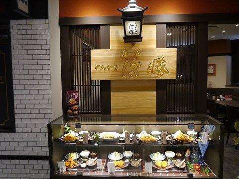 濵かつ 飯塚柏の森店 <キッチンスタッフ>